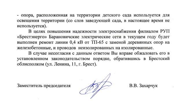 Ответ чиновников жильцу на его жалобу в Госконтроль. Фото: Некрашевич Татьяна.