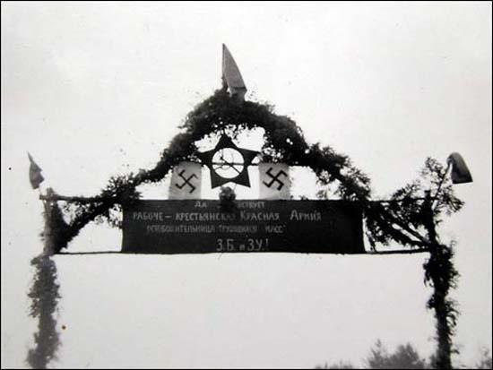 Вітальная брама савецкіх і фашысцкіх салдат у Брэсце, верасень 1939