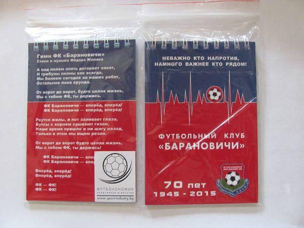 Блокноты с логотипом ФК Барановичи. Фото : ЧСУП Футболономик.