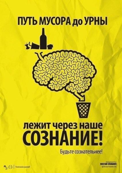 Антимусорные постеры