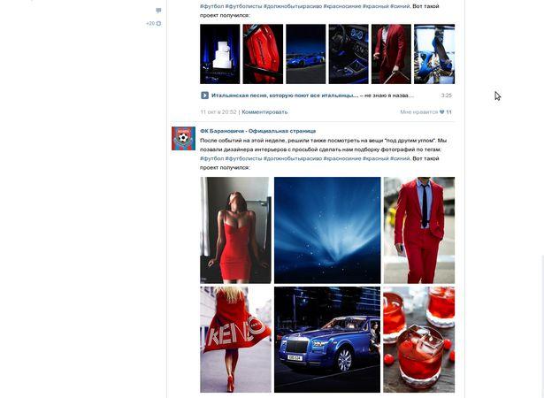 Подборка картинок в красно-синем цвете на сайте команды.Фото с официальной страницы ФК Барановичи ВКонтакте.