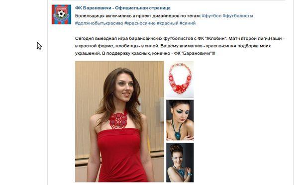 Подборка украшений  барановичского дизайнера в цветах клуба.Фото с официальной страницы ФК Барановичи ВКонтакте.