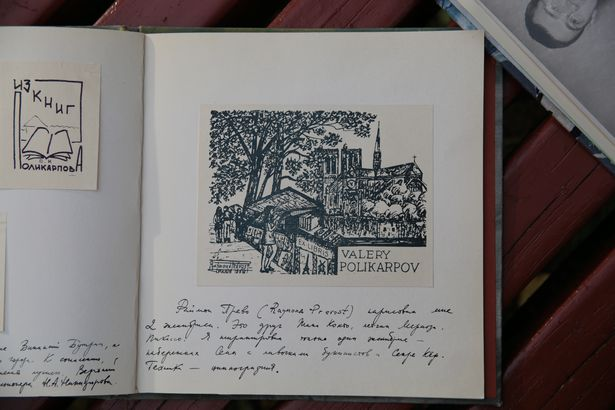 Гэты экслібрыс зрабіў і пераслаў Валерыю Палікарпаву французскі графік Раймон Прэво.