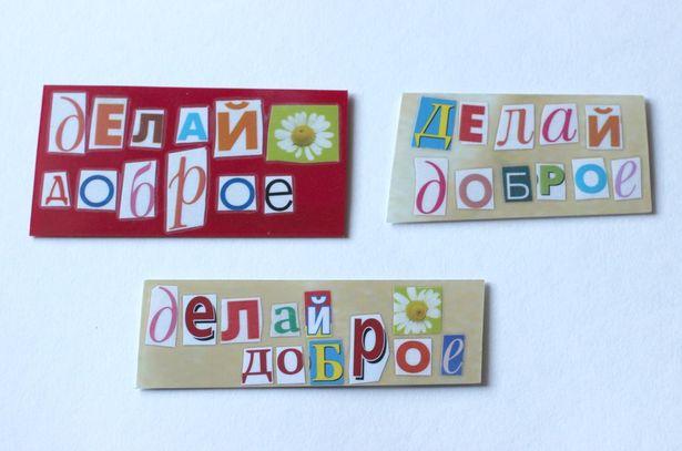 Магниты с веселыми надписями являются прекрасными мотиваторами. Фото из архива Юрия Дрозда.