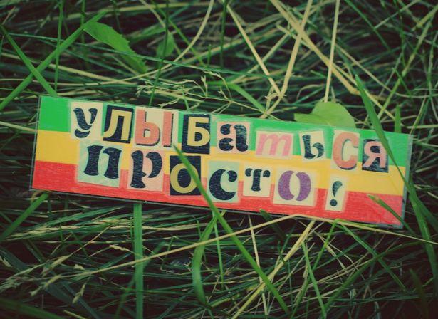 Надписи на магнитах простые и поднимают настроение.Фото из архива Юрия Дрозда.