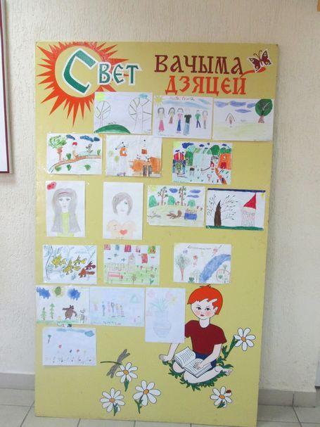 Экспозиция детских рисунков. Фото: Елена ЗЕЛЕНКО.