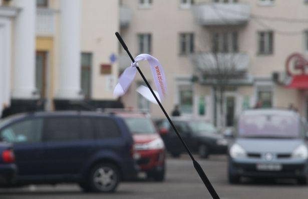 Символ акции – белая лента, означает обещание не совершать, не оправдывать и не замалчивать насилие в отношении женщин и девочек. Фото: Александр ТРИПУТЬКО
