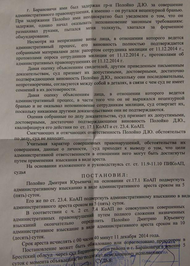 Пастанаўленне Баранавіцкага суда ў дачыненні да Зміцера Палойкі