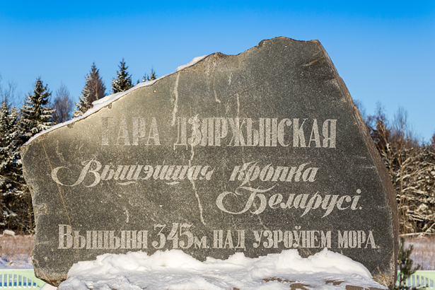 Гранитная плита на вершине горы.  Фото: Юрий ПИВОВАРЧИК