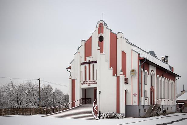 Церковь христиан адвентистов седьмого дня. Фото: Юрий ПИВОВАРЧИК