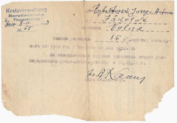 Падатак 1943 года (на беларускай мове) . Фота: з архіву Ігара МЕЛЬНІКАВА