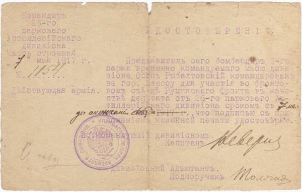 Пасведчанне на з'езд у Адэсе, 1917 г. Фота: з архіву Ігара МЕЛЬНІКАВА