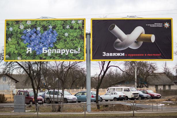 Я ♥ Беларусь! Завяжи с курением в постели!