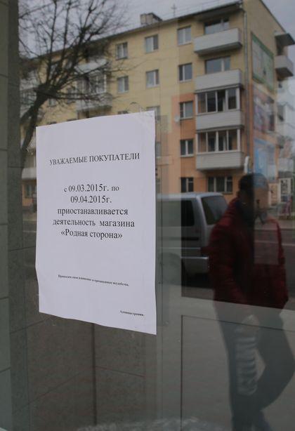 Объявление на дверях магазина. Фото: Дмитрий МАКАРЕВИЧ.