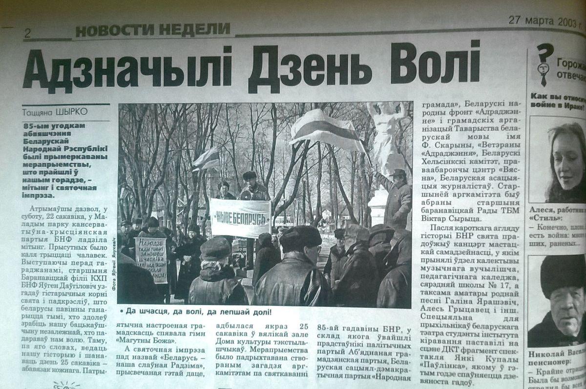 Дзень Волі ў Баранавічах у 2003 годзе