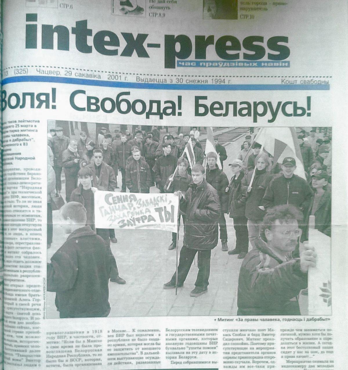 Дзень Волі ў Баранавічах у 2001 годзе