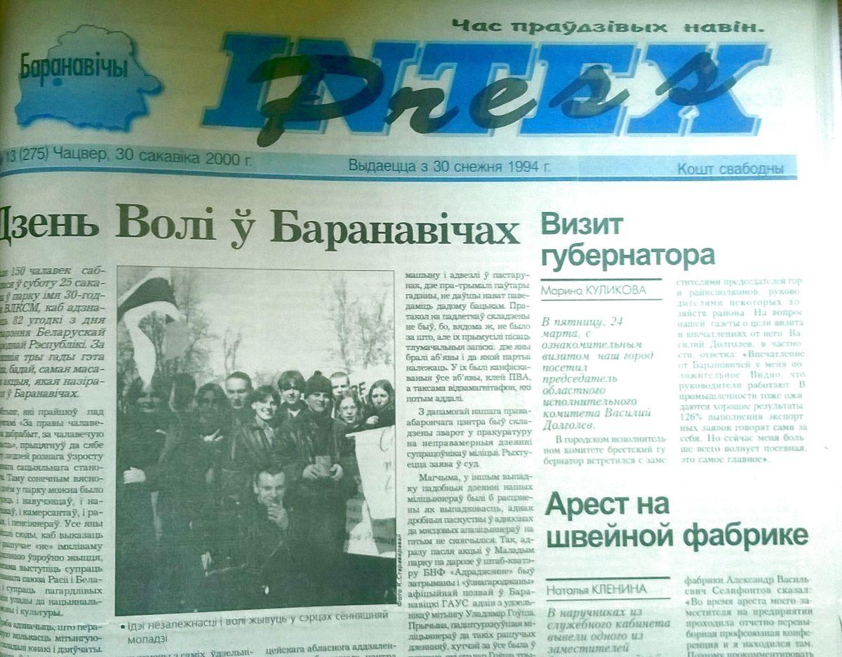 Дзень Волі ў Баранавічах у 2000 годзе