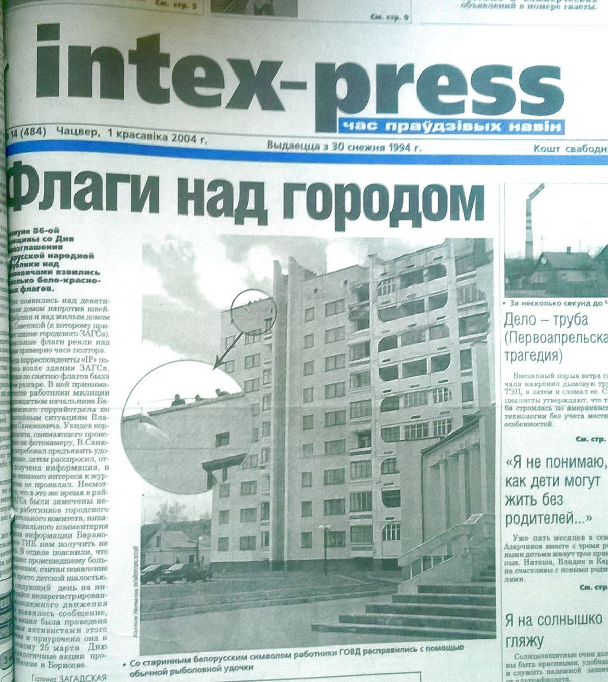У Баранавічах на Дзень Волі ў 2004 годзе невядомыя вывесілі сцяг