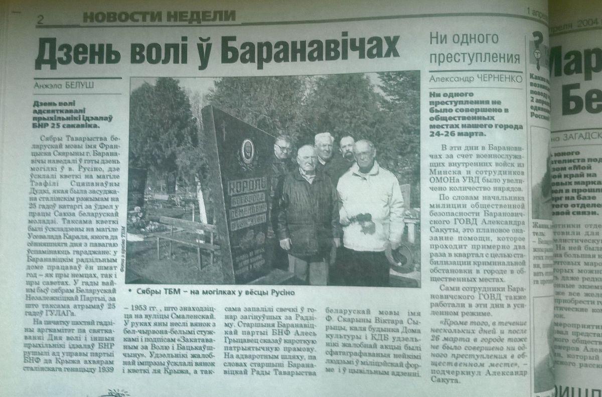 У 2004 годзе таксама ўскладалі кветкі да магілаў прыхільнікаў незалежнасці Беларусі.