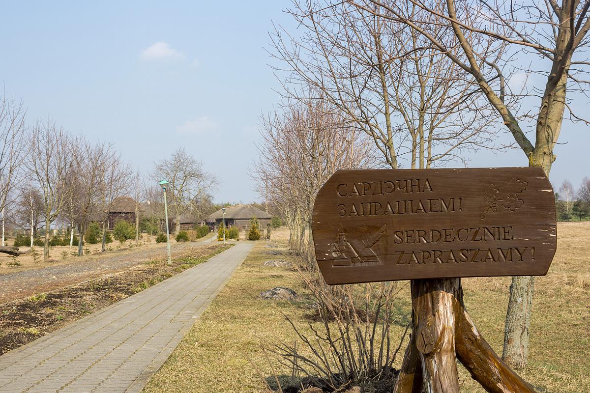 Музей-усадьба Адама Мицкевича в Заосье (Барановичский район)