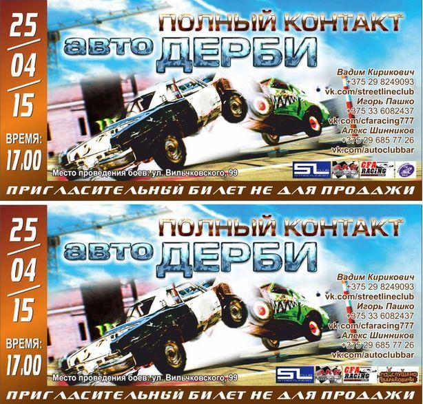 Пригласительные билеты на шоу будут стоить 50 тысяч рублей. Фото ВКонтакте.