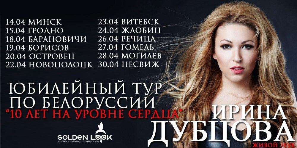 Дубцова, 18 апреля