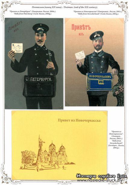 Страницы книги Владимира Куника. Фото с сайта nasledie-sluck.by
