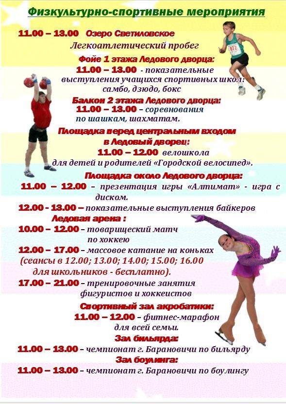 Информация с сайта Барановичского горисполкома