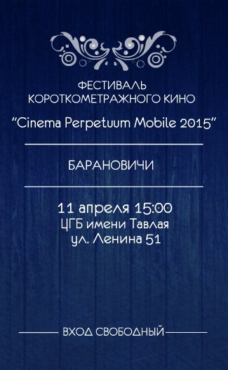 Афиша фестиваля короткометражных фильмов