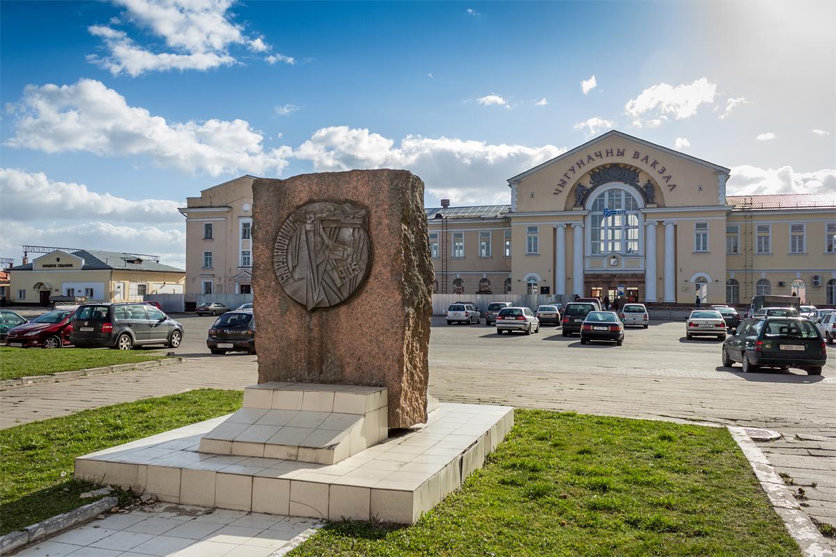 Мемориальный знак в память о рабочей забастовке 1905 года рядом с железнодорожным вокзалом Барановичи-Полесские. Фото: Юрий ПИВОВАРЧИК