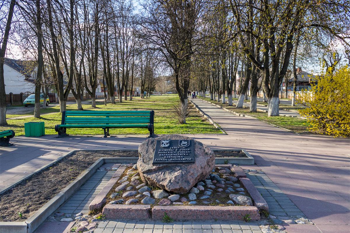 Мемориальная доска на камне в сквере в честь города-побратима Бяла-Подляска. Фото: Юрий ПИВОВАРЧИК