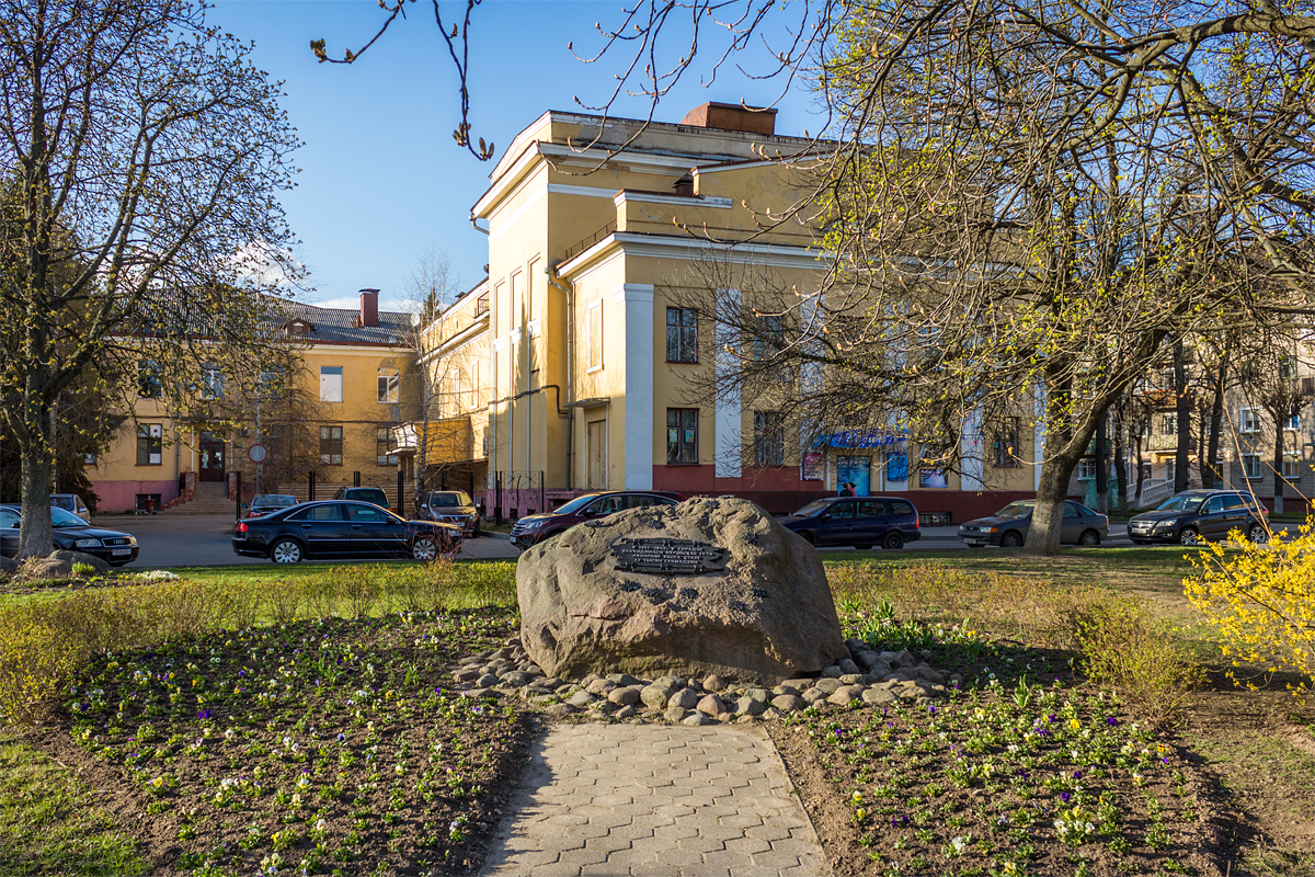 Памятный камень с табличкой на месте еврейского гетто на улице Царюка. Фото: Юрий ПИВОВАРЧИК