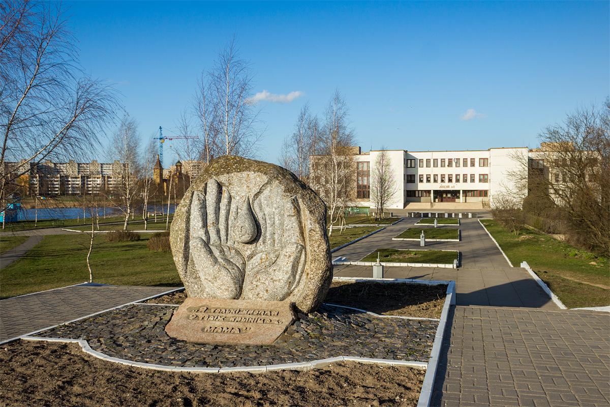 Памятный знак «О Матери» напротив лицея №1. Фото: Юрий ПИВОВАРЧИК
