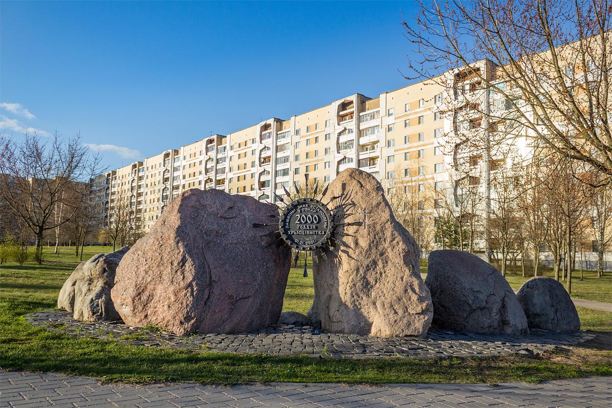 Памятный знак «2000 лет христианства» на пересечении улицы Жукова с Советским проспектом. Фото: Юрий ПИВОВАРЧИК