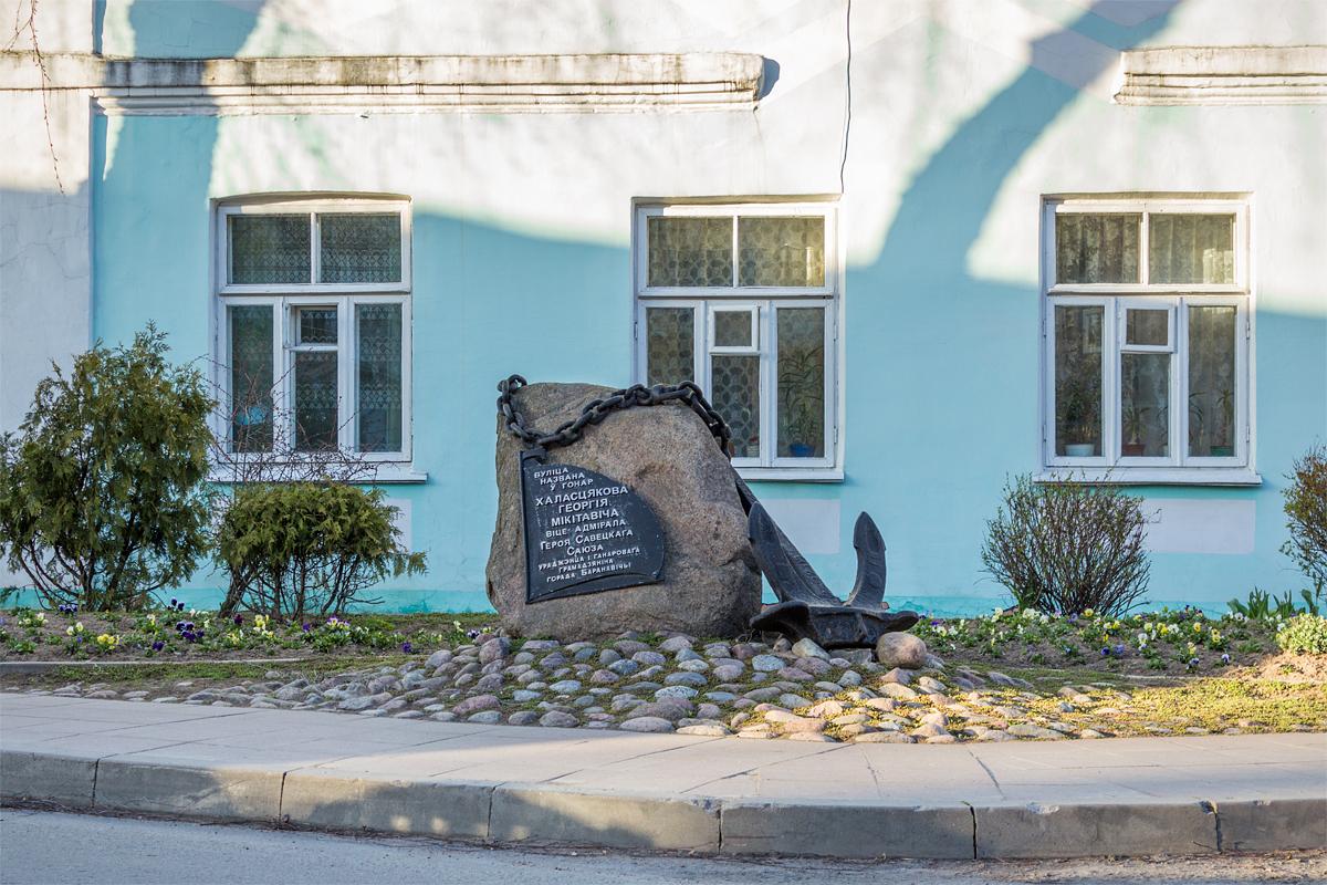 Памятный камень с табличкой в честь Героя Советского Союза Холостякова Георгия Никитича. Фото: Юрий ПИВОВАРЧИК