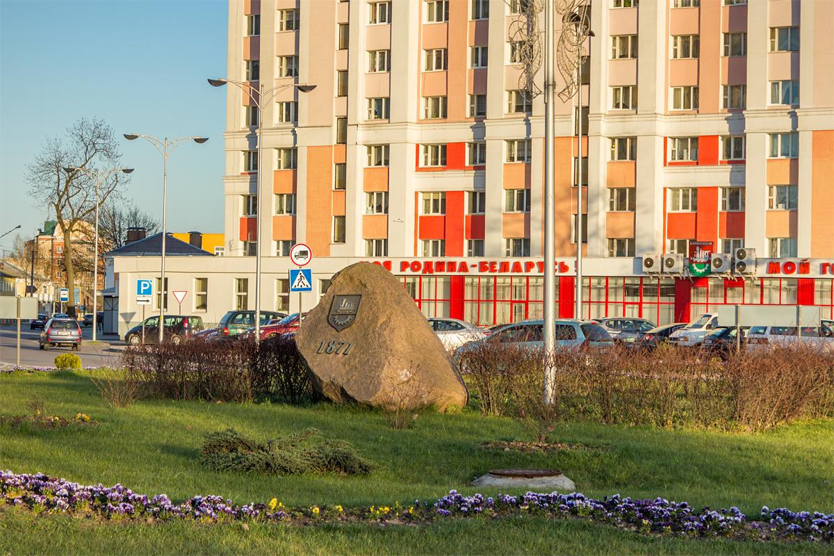 Камень с гербом и годом основания города на кольцевой развязке улицы Советской. Фото: Юрий ПИВОВАРЧИК