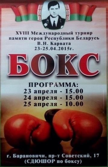 Турнир памяти Владимира Карвата