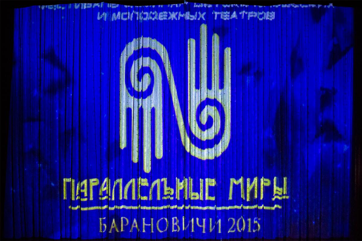 Открытие фестиваля «Параллельные миры»