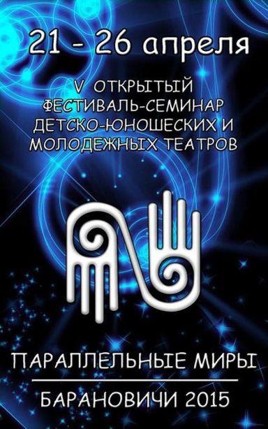 Театральный фестиваль Параллельные миры. Фото ВКонтакте.