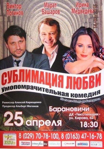 Афиша спектакля Сублимация любви. Фото ВКонтакте.