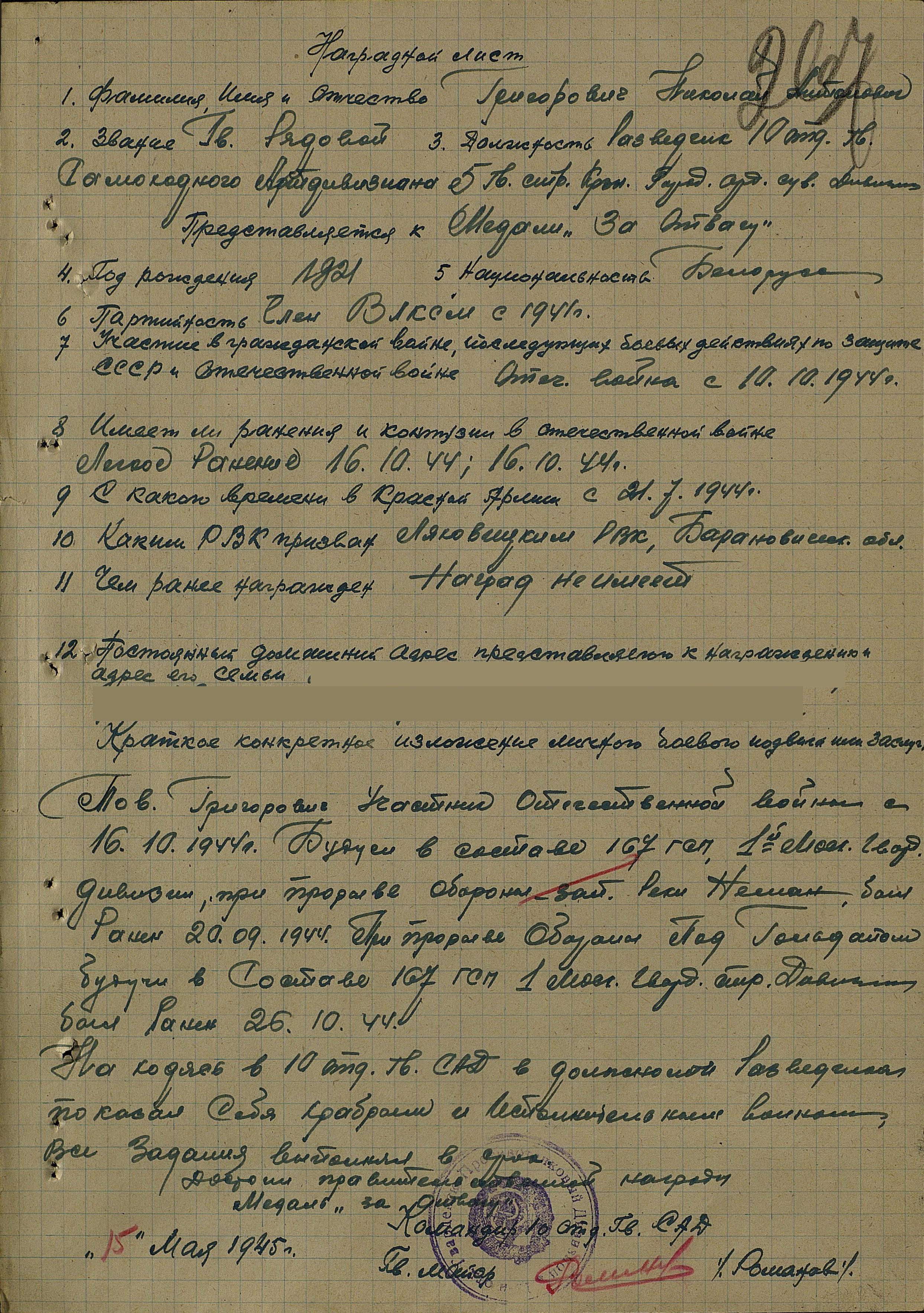 Наградной лист Николая Григоровича. Скан с сайта Подвиг народа... http://www.podvignaroda.mil.ru