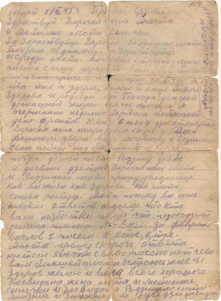 Письмо Кондратия Занько с фронта