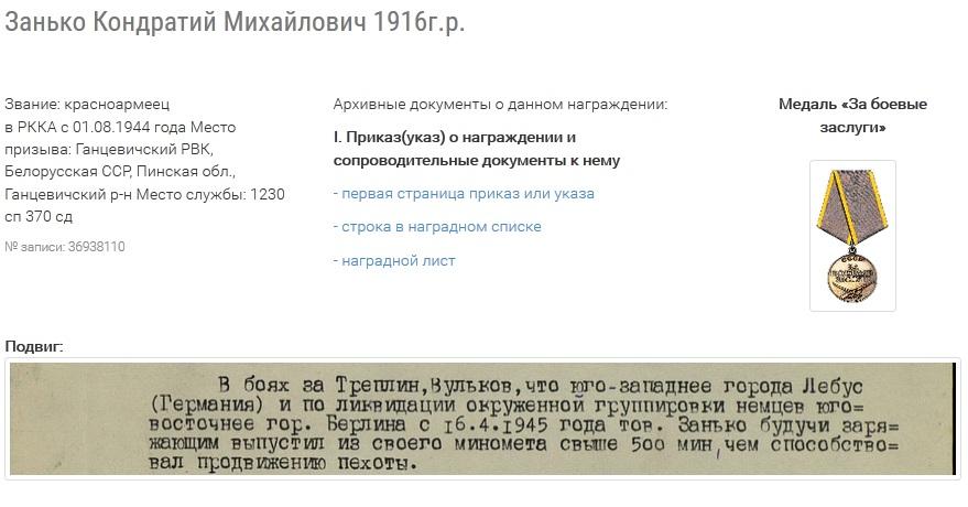 Наградной лист Кондратия Занько. Скан с сайта http://www.podvignaroda.mil.ru