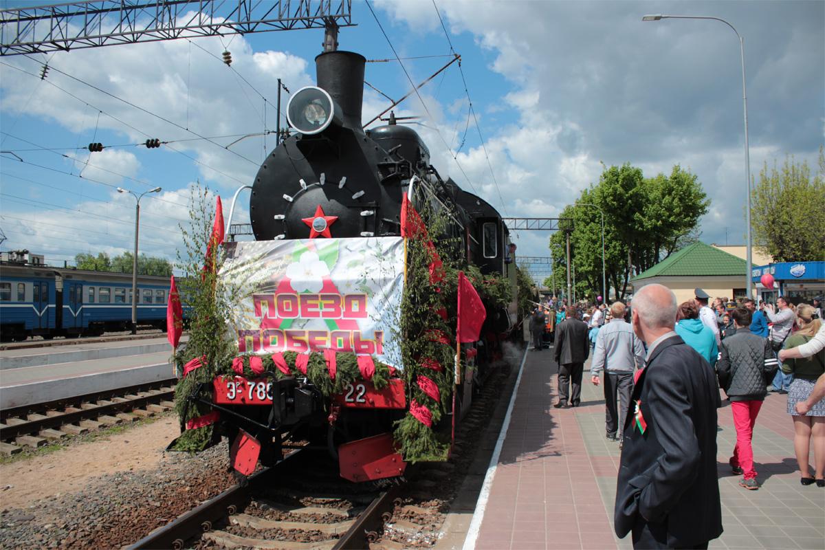 «Поезд Победы» прибывает на перрон вокзала Барановичи-Полесские