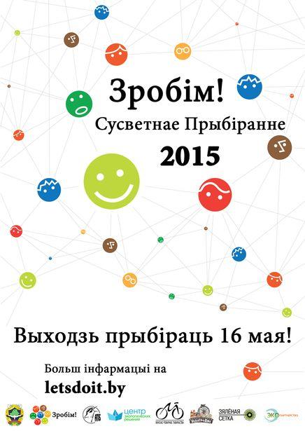 16 мая в Беларуси пройдет глобальная уборка «Зробiм!»