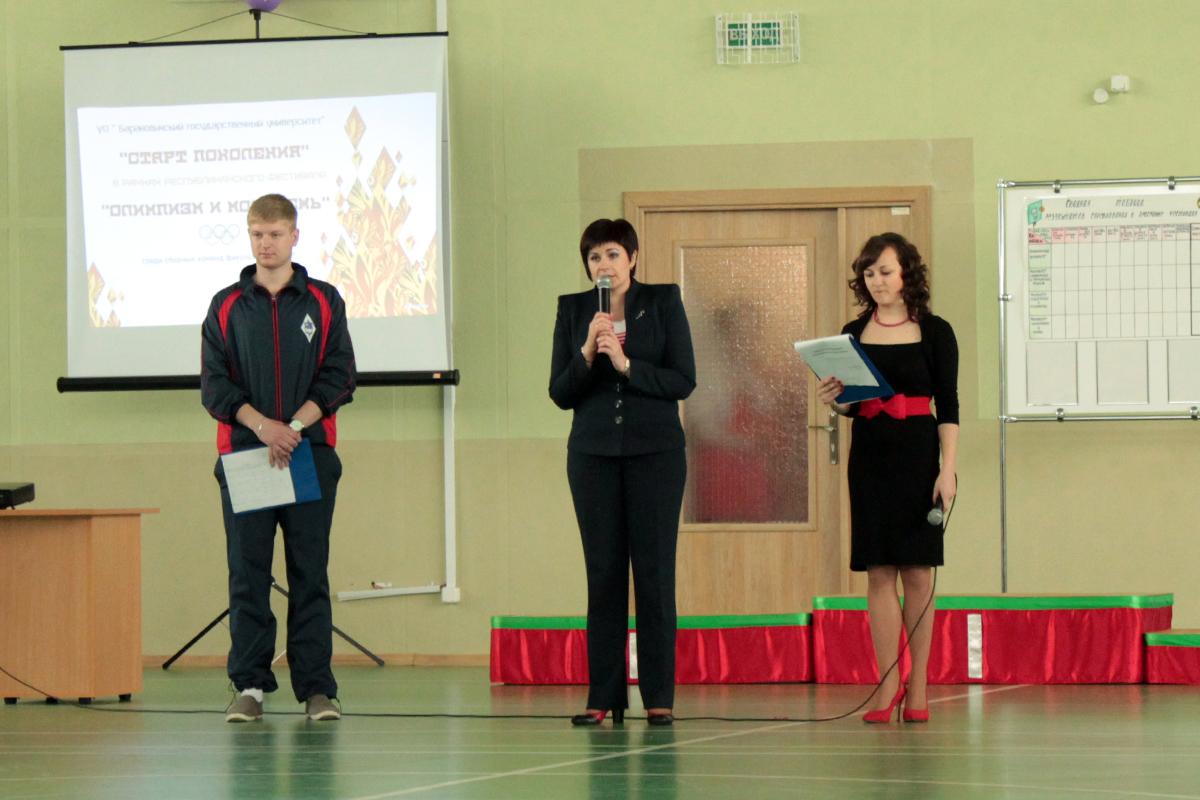 Татьяна Романовна Якубович, проректор по учебной и воспитательной работе БарГУ, выступила перед участниками спартакиады