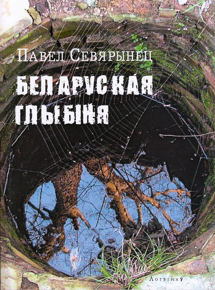 Павел Севярынец Беларуская глыбіня