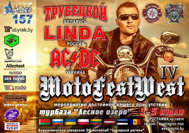 В Барановичском районе с 3 по 5 июля пройдет мотофестиваль.