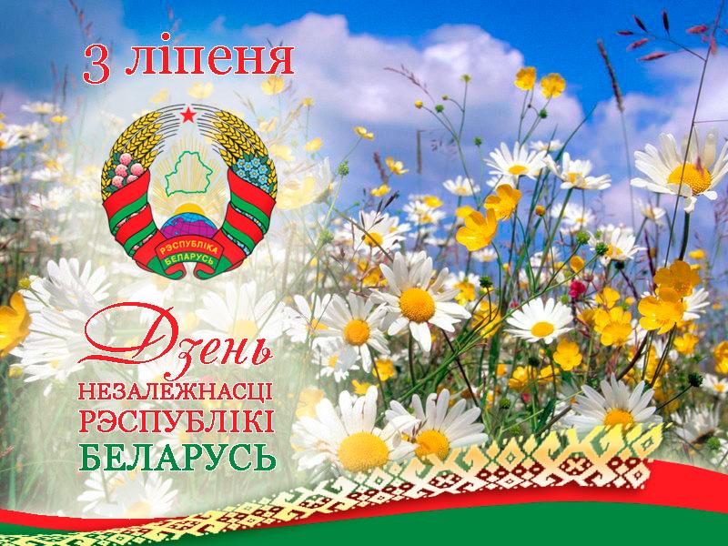 3 июля – День Независимости Республики Беларусь.