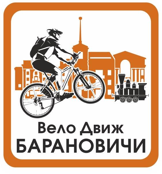 В Барановичах пройдет очередной велопробег